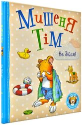 Мишеня Тім, не бійся! - фото обкладинки книги