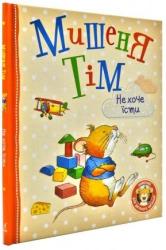 Мишеня Тім не хоче їсти - фото обкладинки книги