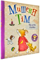 Мишеня Тім не хоче спати - фото обкладинки книги