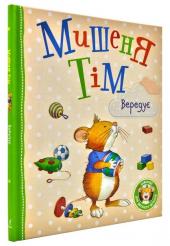 Мишеня Тім вередує - фото обкладинки книги