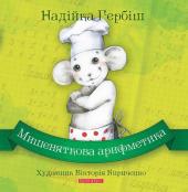 Мишеняткова арифметика - фото обкладинки книги