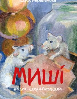 Миші. Казка-шкряботушка - фото книги