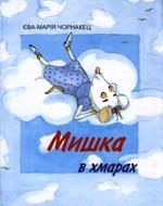 Мишка в хмарах - фото обкладинки книги