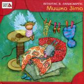 Мишка Зіта - фото обкладинки книги