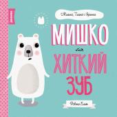 Мишко, Тишко і Яринка. Мишко та хиткий зуб - фото обкладинки книги
