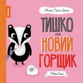 Мишко, Тишко і Яринка. Тишко та новий горщик - фото обкладинки книги