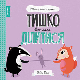 Мишко, Тишко і Яринка. Тишко вчиться ділитися - фото книги