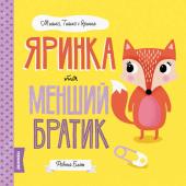 Мишко, Тишко і Яринка. Яринка та менший братик - фото обкладинки книги
