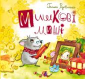 Мишкові Миші - фото обкладинки книги