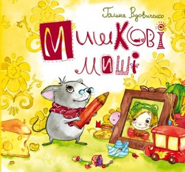 Мишкові Миші - фото книги
