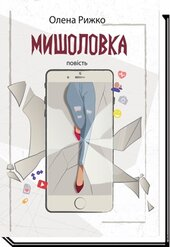 Мишоловка - фото обкладинки книги