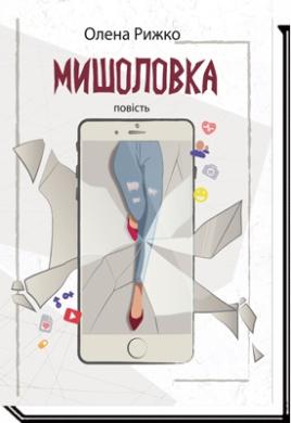 Мишоловка - фото книги