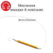 Мислення швидке й повільне - фото обкладинки книги