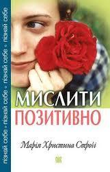 Мислити позитивно - фото книги