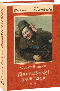Мисливські усмішки - фото книги