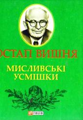 Мисливськi усмiшки - фото обкладинки книги