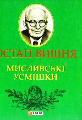 Мисливськi усмiшки - фото книги