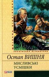 Мисливські усмішки. Шкільна бібліотека української та світової літератури - фото обкладинки книги