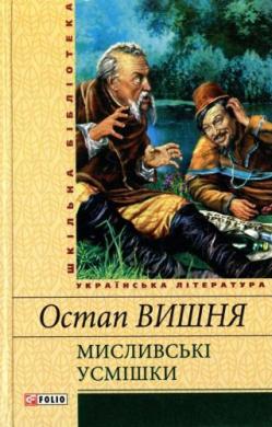 Мисливські усмішки. Шкільна бібліотека української та світової літератури - фото книги