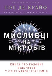 Мисливці на мікробів - фото обкладинки книги