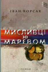 Мисливці за маревом - фото обкладинки книги