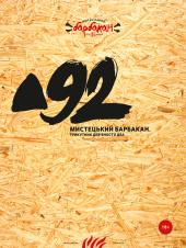 Мистецький Барбакан. Трикутник девяносто два - фото обкладинки книги