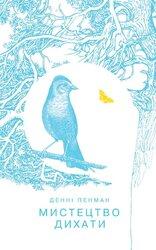 Мистецтво дихати - фото обкладинки книги
