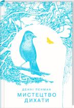 Книга Мистецтво дихати