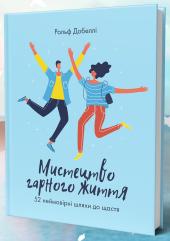 Мистецтво гарного життя: 52 неймовірні шляхи до щастя - фото обкладинки книги