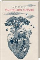 Книга Мистецтво любові