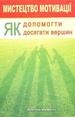 Книга Мистецтво мотивації