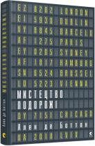Книга Мистецтво подорожі