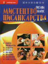Книга Мистецтво Писанкарства