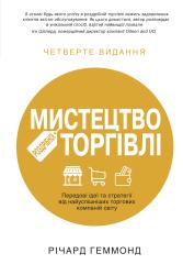 Книга Мистецтво роздрібної торгівлі