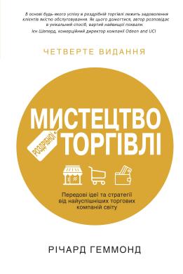 Мистецтво роздрібної торгівлі - фото книги