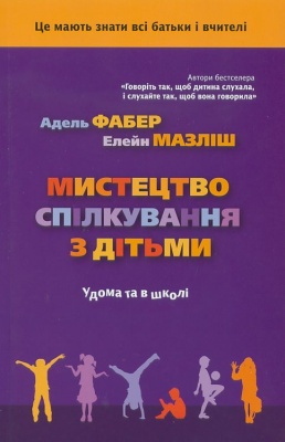 Книга Мистецтво спілкування з дітьми