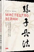 Книга Мистецтво війни