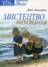 Мистецтво виховання - фото обкладинки книги