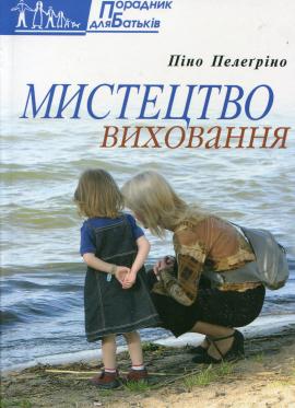 Мистецтво виховання - фото книги
