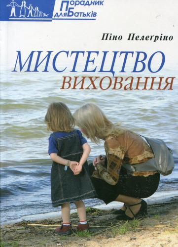 Книга Мистецтво виховання