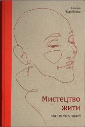 Мистецтво жити під час хіміотерапії - фото обкладинки книги