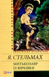 Митькозавр із Юрківки - фото обкладинки книги