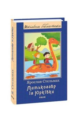 Митькозавр із Юрківки - фото книги