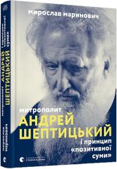 Митрополит Андрей Шептицький і принцип «позитивної суми» - фото обкладинки книги