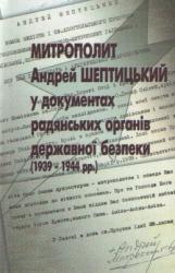 Митрополит Андрей Шептицький у документах радянських органів державної безпеки - фото обкладинки книги