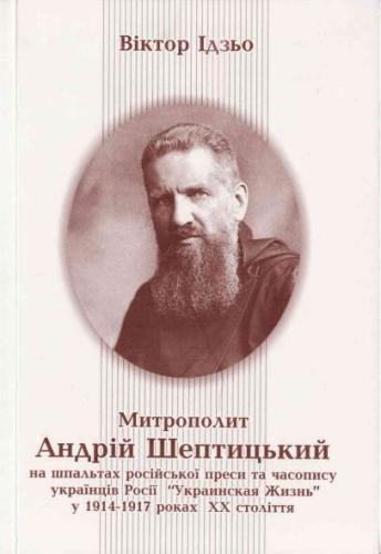 Книга Митрополит Андрій Шептицький на шпальтах російської преси
