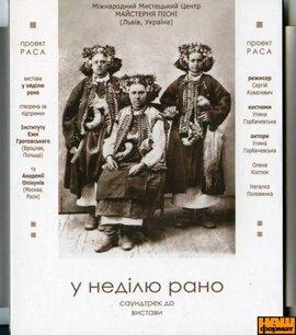 """Н. Половинка, У. Горбачевська, О. Костюк """"У неділю рано"""" - фото книги"""