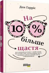 На 10% більше щастя - фото обкладинки книги