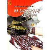 На барикадах Кенгіра - фото обкладинки книги