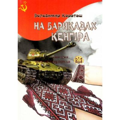 Книга На барикадах Кенгіра